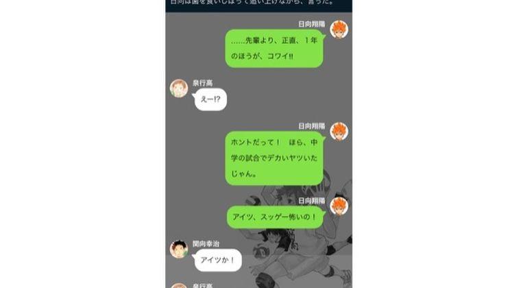 集英社スマホアプリ『TanZak(タンザク)』人気漫画の小説版がLINE風チャット形式で読めると話題!