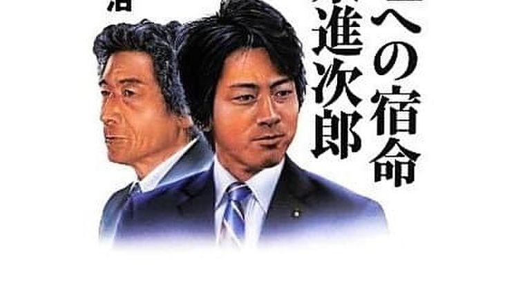 時期が来たので【デキ婚】小泉進次郎と滝川クリステルが結婚 滝クリは妊娠を語りました