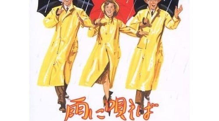 映画『雨に唄えば』のあらすじ&レビュー!心躍るミュージカル映画を観て楽しむ方法!