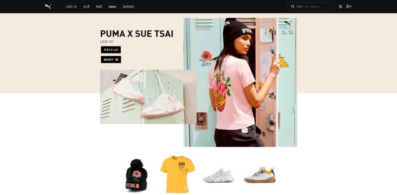 【まとめ】PUMA公式の人気コラボ商品をお得に購入する簡単な方法は?