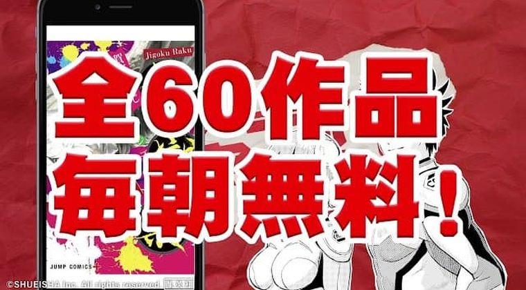 【少年ジャンプ+ 5周年記念】ONE PIECEやドラゴンボールが無料配信!60作品2300話