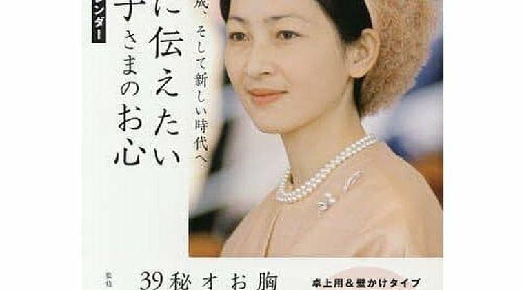【宮内庁発表】上皇后美智子さま乳がんご手術8日に決定、治療が遅れた理由も明らかに