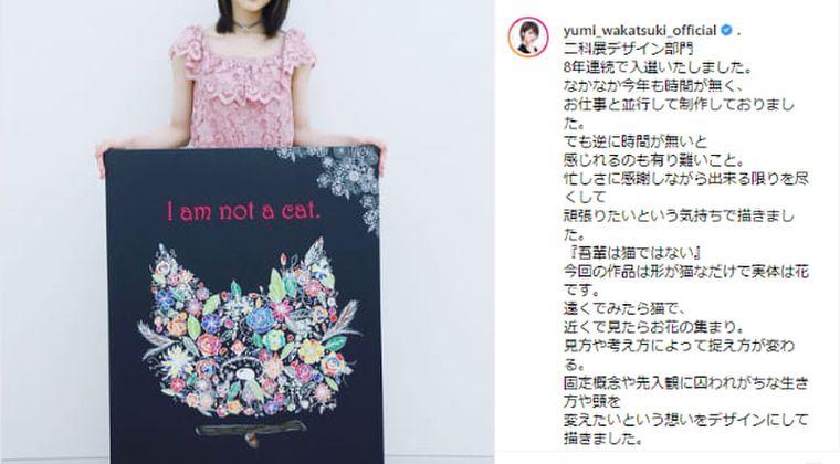 元・乃木坂46 若月佑美、二科展8年連続入選「正直悩みました」と語った意味は?