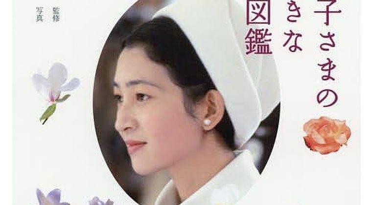 上皇后美智子さま、乳がん手術無事終了 - 東大病院で4時間