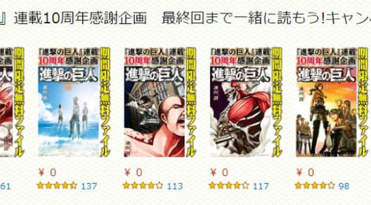 "Kindleセール""ほぼ全巻99%OFF""『進撃の巨人』連載10周年大型キャンペーン開催中! 睡眠時間を削る価値アリ!"