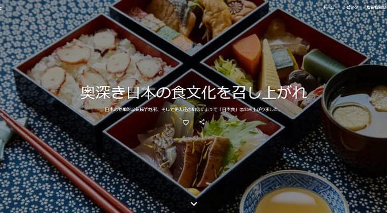 グーグル、日本の食文化を発信するサイト『Google Arts & Culture』を公開
