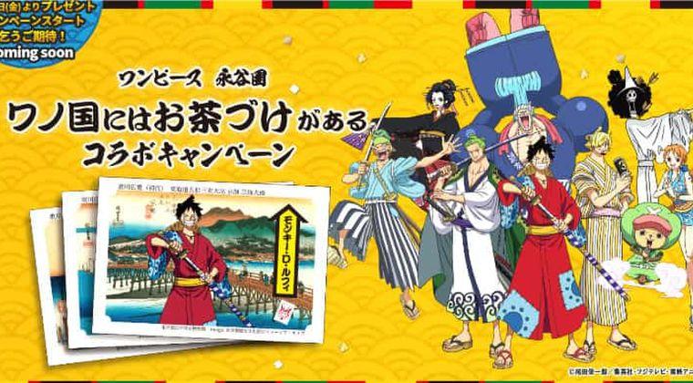 ONE PIECE × 永谷園お茶づけ「ワンピース東海道五拾三次コラボカード」登場!どんだけ食べれば全部集まるの⁈