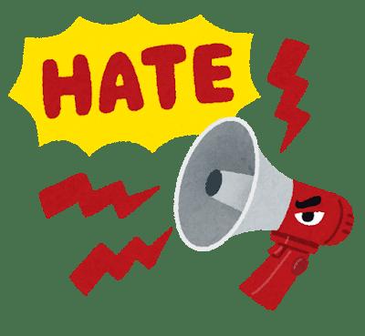川崎市のヘイトスピーチ条例案、差別的言動に「刑事罰」科す方針 『表現の自由』を侵害?