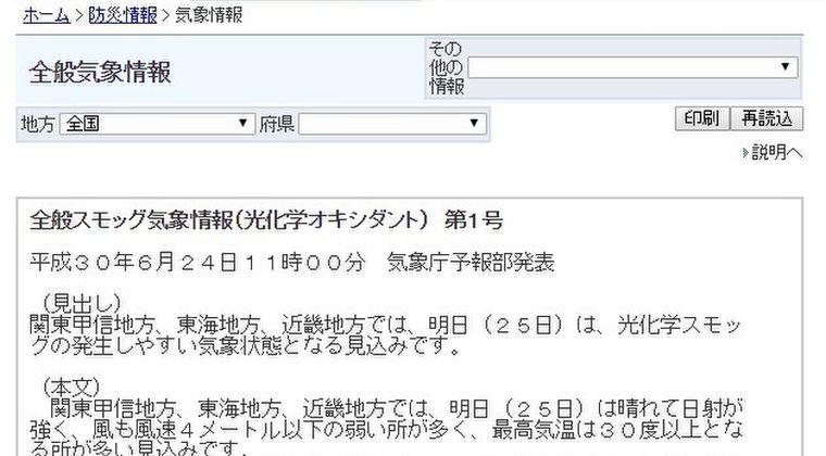 【気象庁】今日、関東から近畿は「光化学スモッグ」に注意して