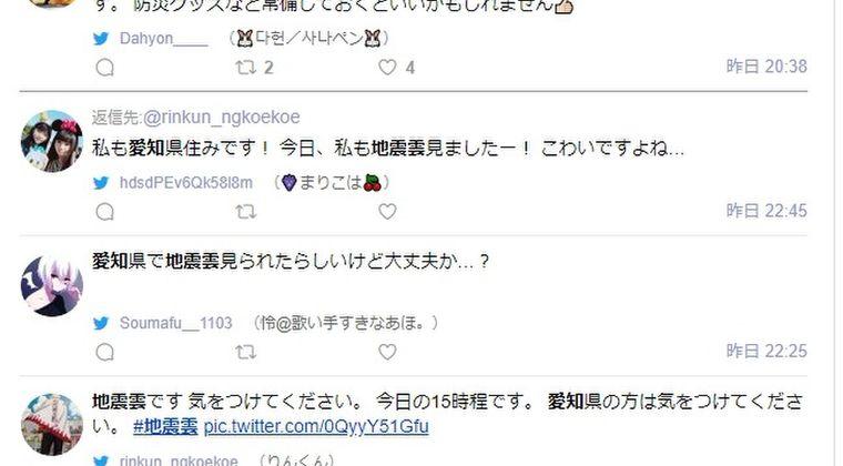 【愛知】東海地方で「地震雲」の目撃情報多数あり