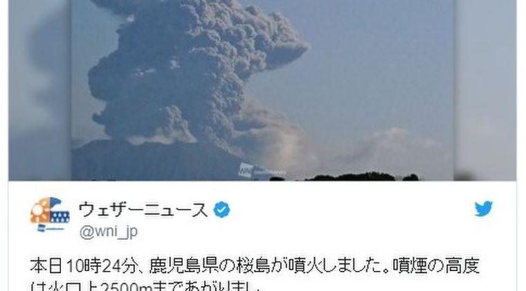 【桜島】南岳山頂火口で8回噴火、噴煙は2500メートルまで上昇…海上保安庁「海底を調査した。地下にマグマがあり『たぎり』と見られる気泡も見られた」