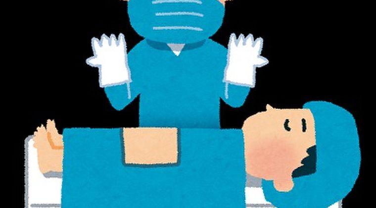 胃がんの審査腹腔鏡手術と全身麻酔の恐怖