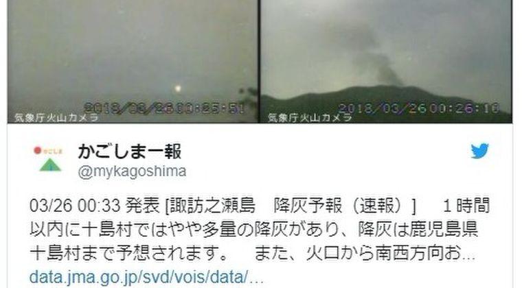 【九州】鹿児島・諏訪之瀬島の御岳で爆発的噴火…噴煙1600メートルを上げる