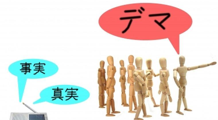 【北海道地震】ネット上に「デマ」が相次ぐ「本震が来る!」「中国の地震兵器が原因」