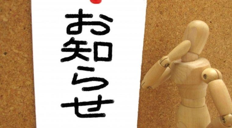 【召集令状】東京都内の高校生に東京オリンピックで「ボランティア」をしろ!の赤紙が届いてしまう