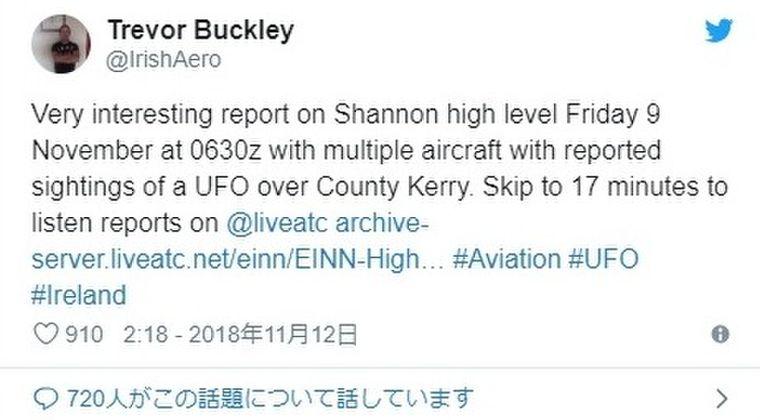 【宇宙人】イギリスのパイロットがアイルランド沖で「UFO」を発見!「非常に速く動く」何かがあったと管制塔に報告…複数の航空機がUFOを目撃か