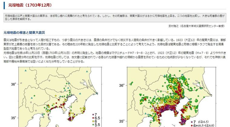 【地震一覧】関東大震災の「余震」って凄かったのかな?調べてみた結果
