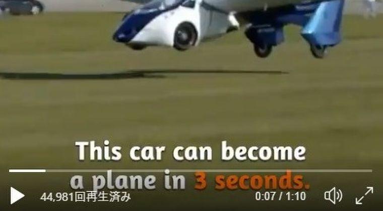 【日本政府】5年後には「空飛ぶクルマ」を実用化させたい…来年から国内での試験飛行へ