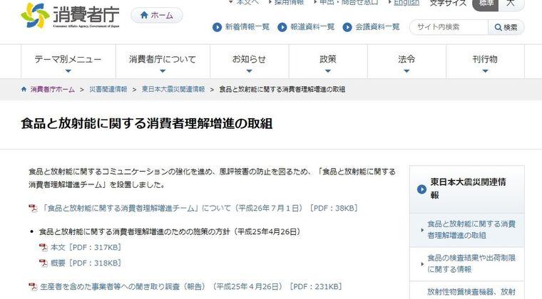 【食べて応援】福島産の購入を「ためらう人」が減少!消費者庁の調査で過去最低に