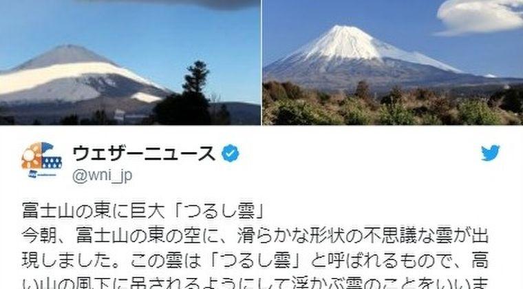 【吊るし雲】富士山上空に出現した「不思議な雲」が話題に
