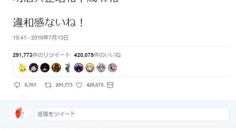 【未来人】新元号「令和」を2016年にツイートしていた予言者が見つかり話題に