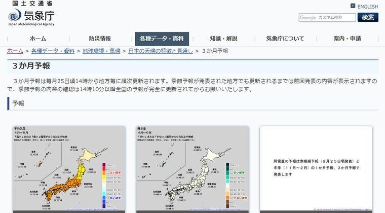 【天気】気象庁「4~6月は全国的に暖かくなる」三ヶ月予報を発表
