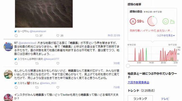 【福岡】夜だけど「地震雲」っぽい写真を撮った…ツイッターでも目撃情報が相次ぐ
