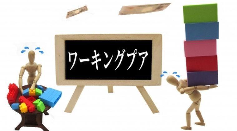【貯蓄なし】現在、日本に930万人もいる「アンダークラス」と呼ばれる年収200万に満たない底辺貧困層の実態とは?