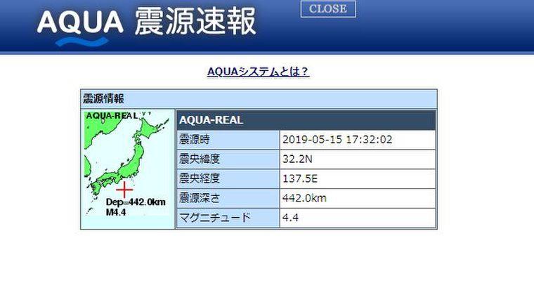 【前触れ】今度は南海トラフ震源域の南端、「東海道南方沖」で深さ442kmの深発地震発生…奄美大島近海でもM5.5の地震あり