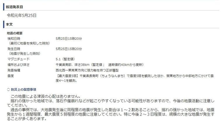【前震】気象庁「千葉で起きた震度5弱の地震により、今後1週間程は『大地震』が起きる可能性がある」と警告