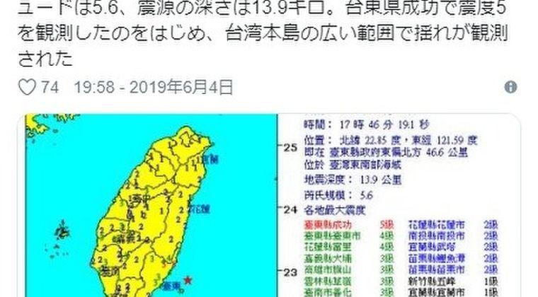 【海外】台湾で「M5.6」の地震発生…台東で最大震度5の揺れ