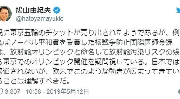 【悲報】鳩山元総理「海外だと東京五輪は放射能オリンピックって言われてる」「汚染リスクがある日本での開催を疑問視されてる事実」