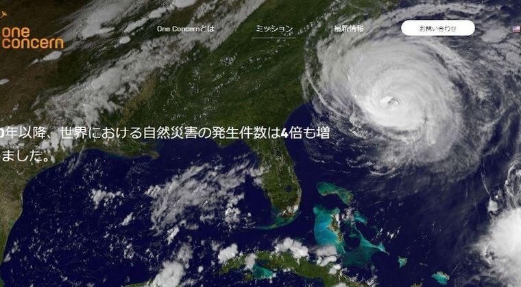 【黒船】AIで「地震や洪水」の被害予測するアメリカ企業が日本上陸へ