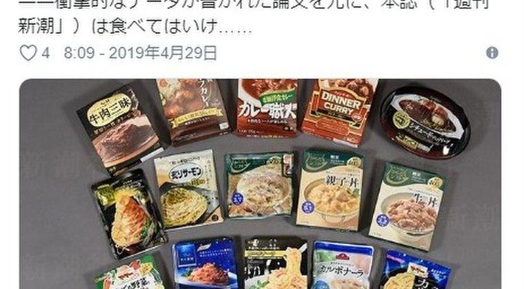 【食品】食べてはいけない「レトルト食品」ワーストランキング53がこちら…みんな大好きカレーにパスタソースがヤバイ