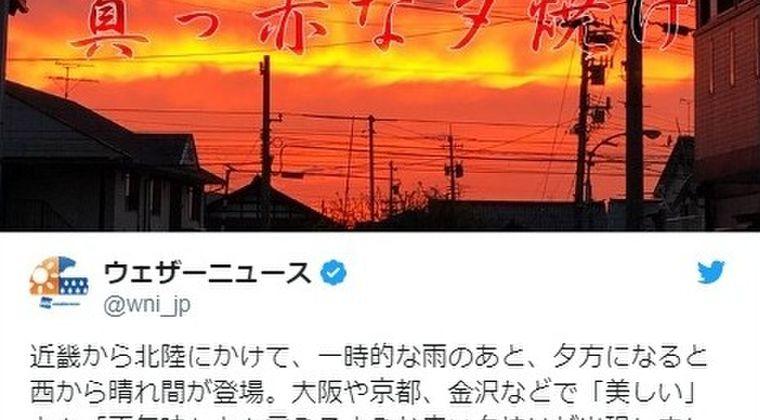 【不吉】美しすぎて不気味に感じるほどの「真っ赤な夕焼け」だったと、ネット上で話題に
