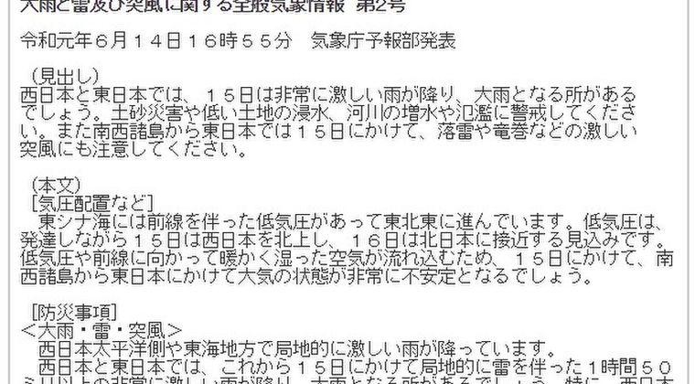 【梅雨】気象庁「15日、東日本と西日本は非常に激しい大雨となる!土砂災害に気をつけろ」警戒呼び掛け