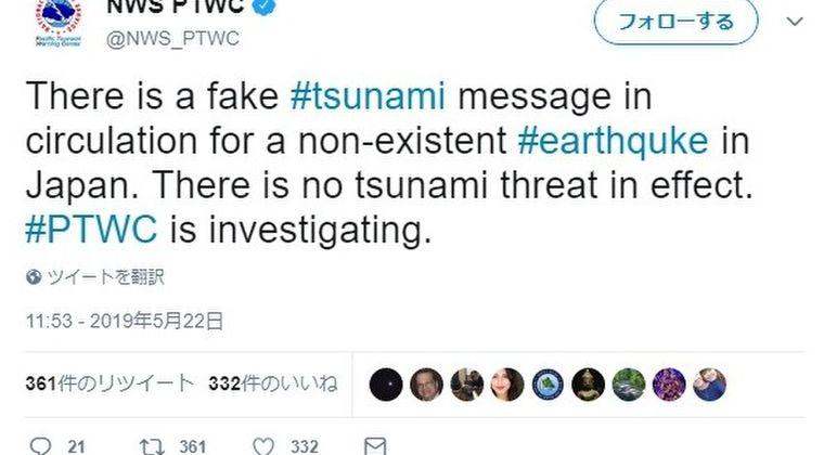 【エラー】長崎沖「M8.0」の大地震が発生し津波が発生したとの誤警報が出回る!国際機関が注意喚起