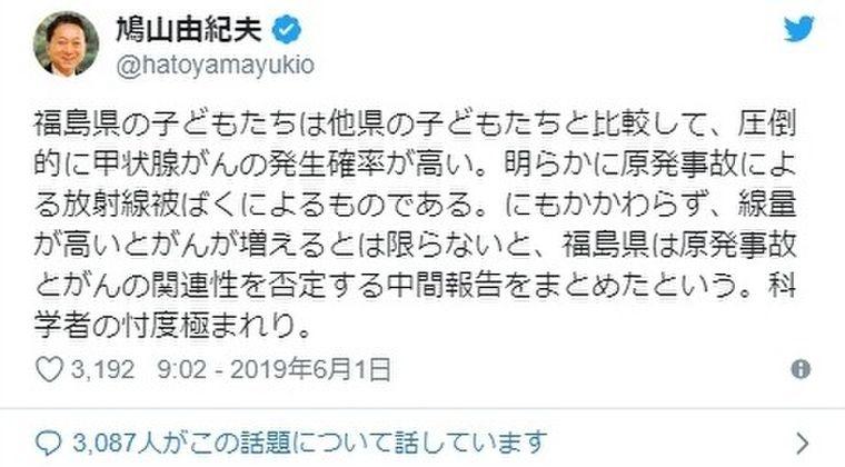 【元総理】鳩山由紀夫「福島の子供は原発事故の被曝により、圧倒的に甲状腺がんの発生確率が高い。科学者は忖度するな!」
