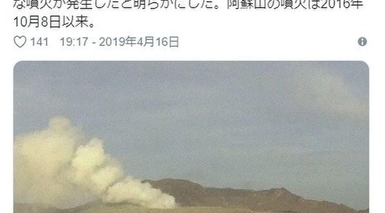【熊本】阿蘇山で小規模な火山噴火…噴火警戒レベル2