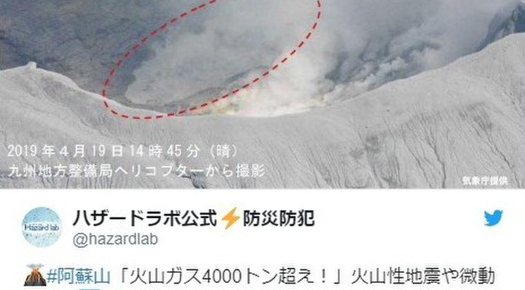 【ヤバイ】阿蘇山の火山ガスの放出が4000トンを超える…火山性地震が「800回」火山性微動は「500回」も!
