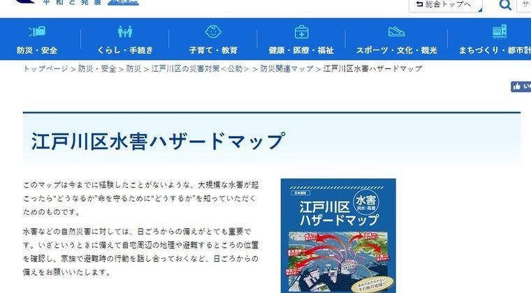 【東京】江戸川区水害ハザードマップ「ここにいてはダメだ」 → 潔すぎる避難呼びかけに大反響!
