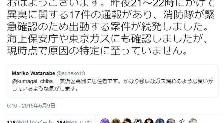 【原因不明】8日の夜頃、千葉県で「異臭」騒ぎ…焦げ臭いなどの通報が相次ぐ