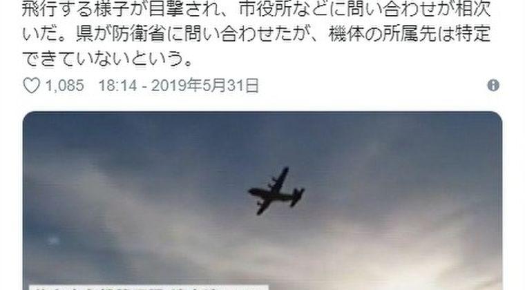 【機密事項】長野の上空で正体不明の航空機2機が低空飛行しているのが目撃される!住民からは不安の声が相次ぐも「防衛省は回答せず」