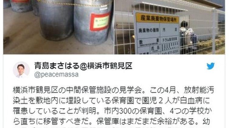 【被曝】神奈川県横浜市内の保育園や学校で保管されていた「放射能汚染土」問題…市内保育園で「2人の子供が白血病」を発症していたことが判明