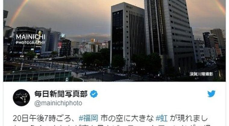 【九州】福岡の上空に「巨大な虹」が出現!一方、福岡市の川で「マンボウ」が打ち上がっているのが見つかる