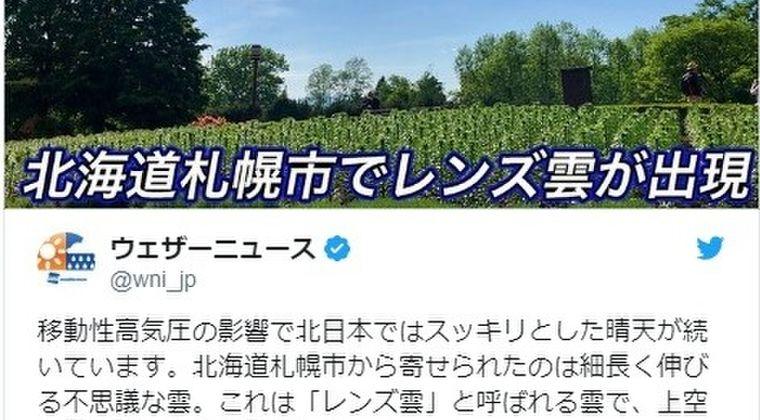【地震雲】北海道・札幌でここ数日続けて「レンズ雲、吊るし雲」が発生している模様