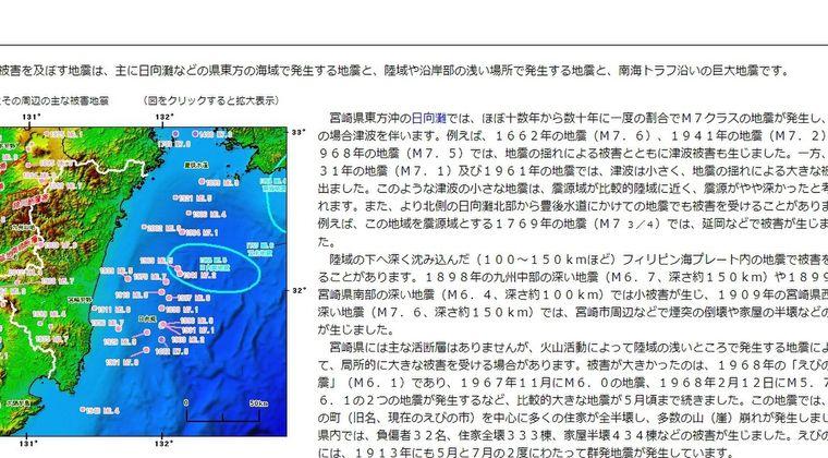 【日向灘】専門家「今回、発生した震度5弱の地震は前震の可能性がある」