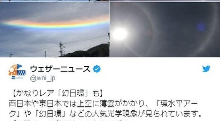 【宏観現象】日本中で「環水平アーク」や「幻日環」「ハロ(暈かさ)」の目撃情報が相次ぐ!