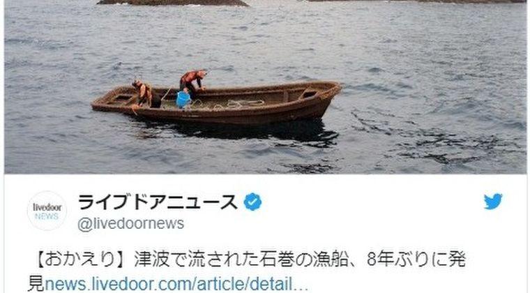 【幽霊船】東日本大震災の大津波で流されていた宮城県の漁船が8年ぶりに発見される…約900km離れた高知県の沖合で見つかる