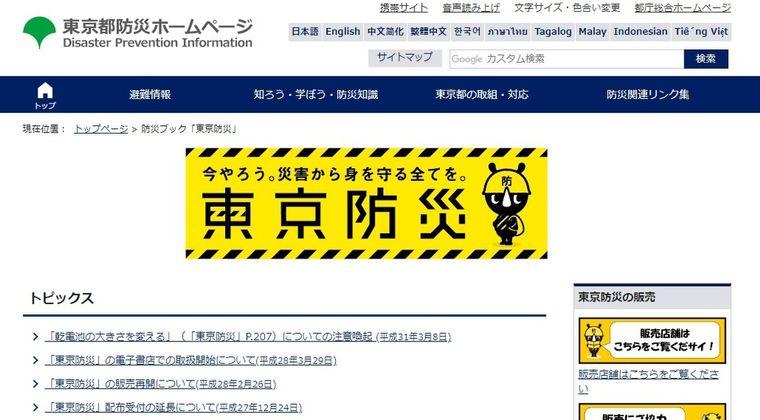 【防災】今から「30年以内に70%」の確率で「首都直下地震」が起きるって言われてるから、今から「東京防災」をみんなで読もうぜ